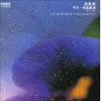 鈴木大介(g)/武満徹: ギター作品集成 CD