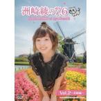 洲崎綾の7.6 Vol.2 〜長崎編〜 [DVD]