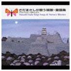 さだまさしが歌う唱歌 童謡集 CD FRCA-1133