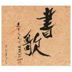 さだまさし/まさしんぐWORLD CONCERT 2011 -書歌-(2CD+DVD) CD