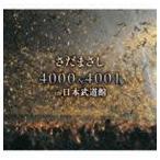さだまさし/さだまさし 4000&4001 in 日本武道館 CD