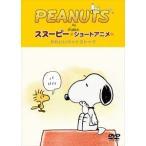 PEANUTS スヌーピー ショートアニメ かわいいウッドストック(Woodstock)/DVD/ ソニー・クリエイティブプロダクツ FT-63226