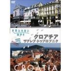 世界ふれあい街歩き クロアチア/ザグレブ・ドブロブ