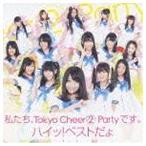 Tokyo Cheer2 Party/私たち、Tokyo Cheer2 Partyです。ハイッ!ベストだょ CD