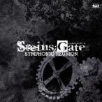 (ゲーム・ミュージック) STEINS;GATE SYMPHONIC REUNION CD