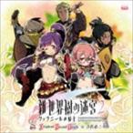 古代祐三/ニンテンドー3DSソフト 新・世界樹の迷宮2 ファフニールの騎士 オリジナル・サウンドトラック CD