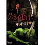 クライモリ デッド・ホテル DVD
