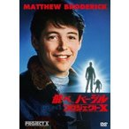 飛べ、バージル/プロジェクトX DVD
