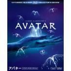 アバター エクステンデット・エディション Blu-ray