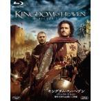 キングダム・オブ・ヘブン製作10周年記念版 Blu-ray