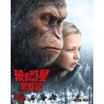猿の惑星:聖戦記(グレート・ウォー)2枚組ブルーレイ&DVD Blu-ray