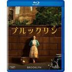 ブルックリン Blu-ray