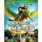 メアリーと秘密の王国 4枚組3D・2Dブルーレイ&DVD〔初回生産限定〕 Blu-ray