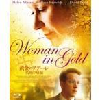 黄金のアデーレ 名画の帰還 Blu-ray