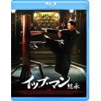 イップ・マン 継承 Blu-ray
