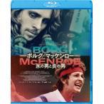 ボルグ マッケンロー 氷の男と炎の男  Blu-ray
