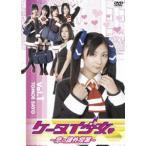 ケータイ少女 恋の課外授業 VOL.1 DVD