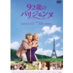 92歳のパリジェンヌ DVD