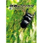 世界のクワガタ [DVD]