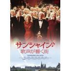 サンシャイン/歌声が響く街 [DVD]