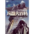 兵器大百科 1 アメリカ陸・空軍編 DVD