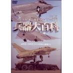 兵器大百科 3 [DVD]