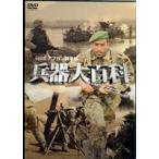 兵器大百科 6 アフガン戦争 DVD