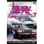 爆発!街道レーサー Vol.7 DVD