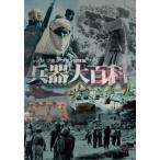 兵器大百科9 ソ連,アフガン侵攻編 DVD