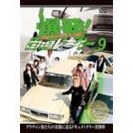 爆発!街道レーサー Vol.9 究極のシルエットはビューティフル!編 DVD