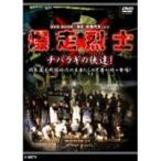 爆走烈士-チバラギの侠達(おとこたち)! DVD