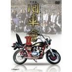 THE 旧車會 II DVD