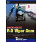 支援戦闘機 F-2 Viper Zero DVD