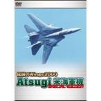伝説のWings2000 Atsugi 米海軍機 Special Edition DVD
