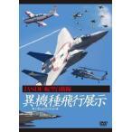 JASDF 航空自衛隊 異機種飛行展示 DVD