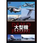 大型機 DEMO FLIGHT DVD