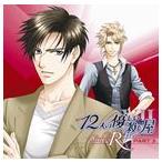 12人の優しい殺し屋 サイド アール パート3(CD+データCD) CD
