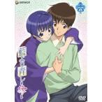 藍より青し〜縁〜第六巻(完) DVD