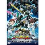 劇場版『新幹線変形ロボ シンカリオン 未来からきた神速のALFA-X』<DVD> [DVD]