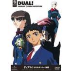 デュアル!ぱられルンルン物語 DVD_SET DVD
