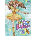 きらりん☆レボリューション STAGE 8 DVD