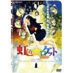 虹色★ロケット デラックス版 DVD