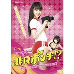 非凡ポンチ〜秋山莉奈のカメラは語る! 平凡ポンチ 映画化の平凡ではない舞台裏 DVD
