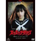 エコエコアザラク-黒井ミサ ファースト・エピソード- DVD