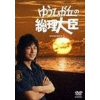 ゆうひが丘の総理大臣 DVD-BOX 1 DVD