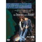 ハリーの災難 DVD