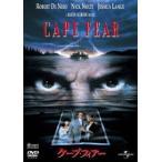 ケープ・フィアー DVD