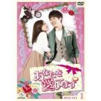 あなたを愛してます DVD-SET1 [DVD]
