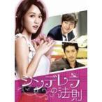 シンデレラの法則 DVD-SET1 DVD