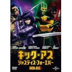 キック・アス ジャスティス・フォーエバー DVD